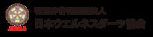 NPO法人日本ウエルネスダーツ協会